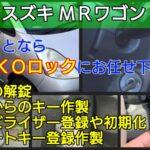 スズキ MRワゴンの鍵紛失|スマートキーやイモビライザー登録対応