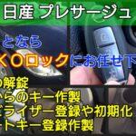 プレサージュの鍵を紛失|インテリジェントキーやイモビライザー登録