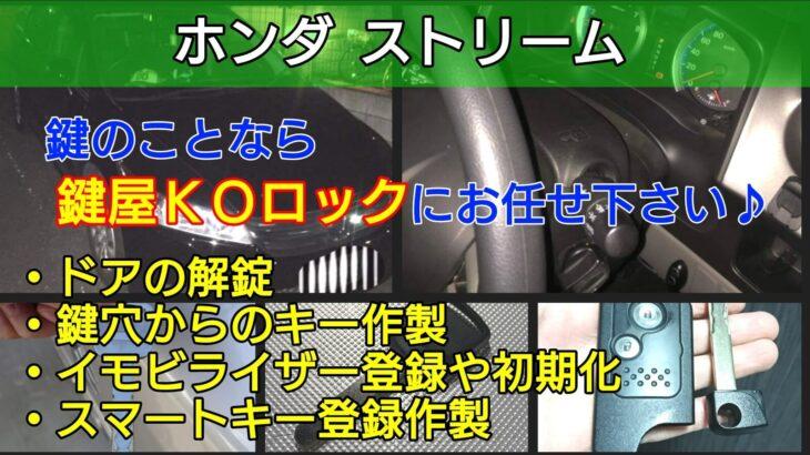 【ホンダストリーム】鍵紛失してもイモビライザー登録でエンジン始動