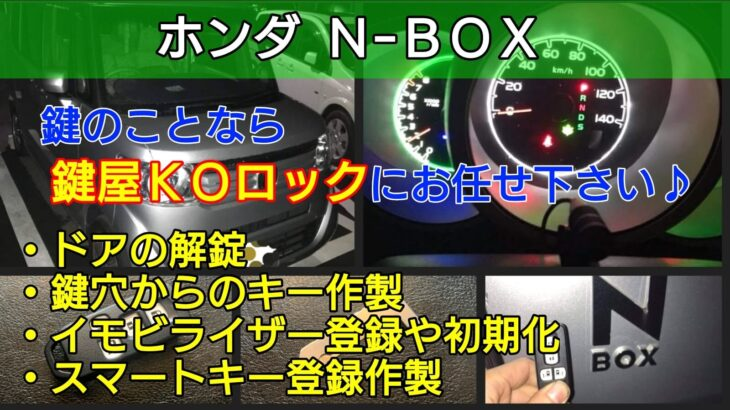 N-BOXの鍵を全紛失|車のスマートキー登録作成に強い出張鍵屋