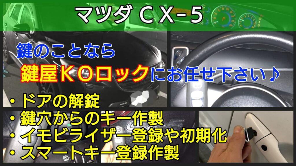 CX-5の鍵紛失&スマートキー紛失に出張する鍵屋