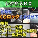 レクサスRX 鍵紛失してもスマートキー登録作製で即日エンジン始動