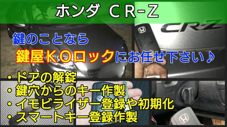 [ホンダ CR-Z]の鍵を全て紛失!イモビ+スマートキー登録