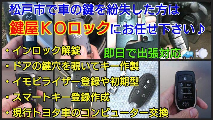 松戸市で車の鍵を紛失した方|スマートキーやイモビライザー登録解除