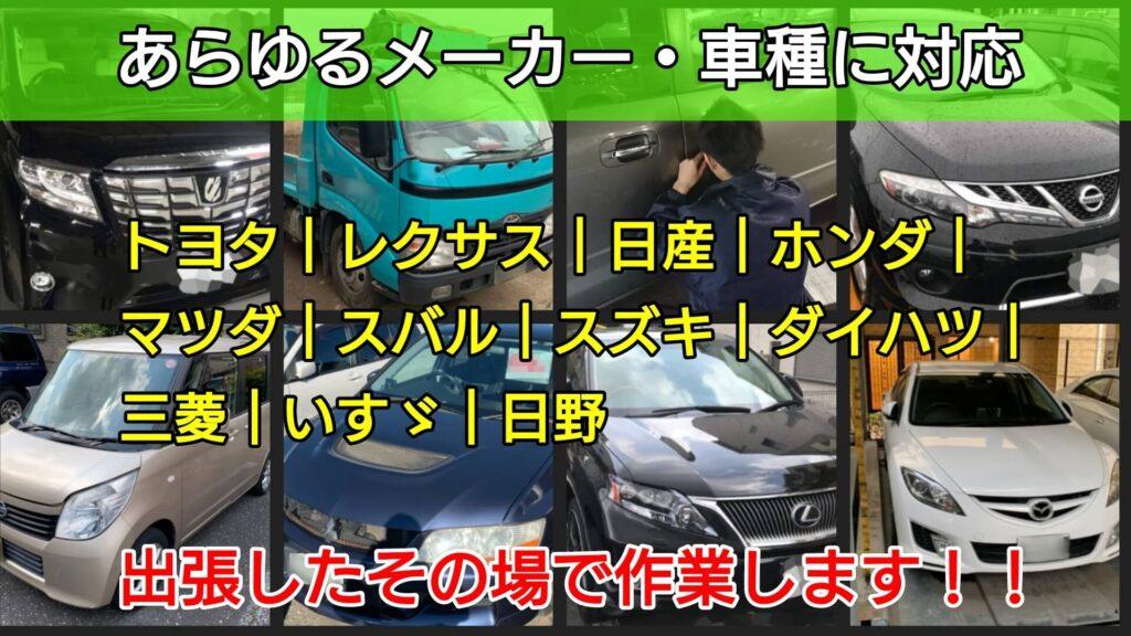 松戸市であらゆる車輌の鍵紛失やスマートキー紛失に対応