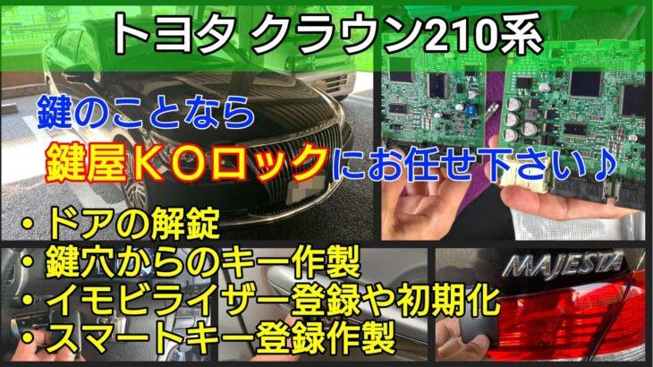 クラウン210系の鍵紛失 スマートキー登録作製で即日エンジン始動