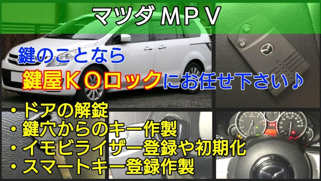 MPVの鍵紛失やカードキー紛失に対応する鍵屋