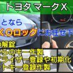 マークX スマートキーの鍵紛失登録|安く早くエンジン始動が可能!