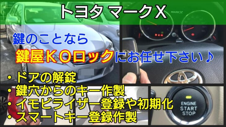 マークX スマートキーの鍵紛失登録 安く早くエンジン始動が可能!