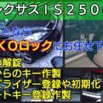 レクサスIS250Cの鍵紛失によるスマートキー登録作成に出張対応