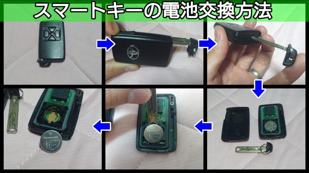 ヴェルファイアのスマートキーの電池交換方法