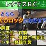 レクサスRC スマートキーの鍵紛失|現場へ駆けつけエンジン復旧!