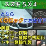 スズキ SX4の鍵紛失によるイモビライザー登録やスマートキー登録