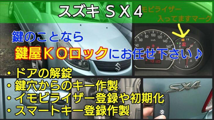 SX4の鍵紛失やスマートキー紛失に対応する鍵屋