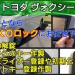 ヴォクシーの鍵紛失によるスマートキー登録やイモビライザー登録作製
