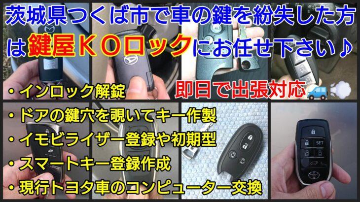 つくば市で車の鍵紛失によるスマートキー登録・イモビライザー登録