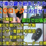 千葉市で車の鍵紛失|スマートキーやイモビライザー登録に出張対応!