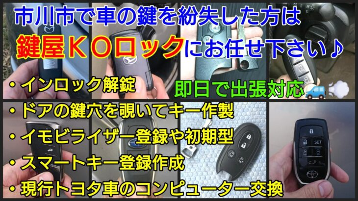 市川市で車の鍵紛失|スマートキー作製やイモビライザー登録に即対応