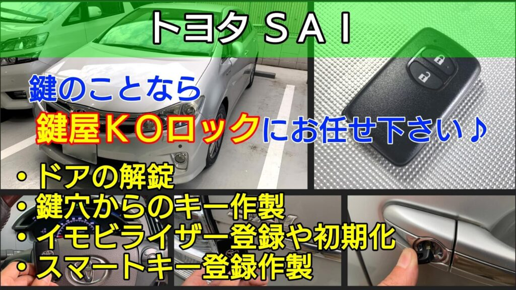 SAIのスマートキー紛失登録に対応する鍵屋