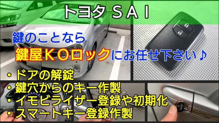 SAIの鍵紛失|現場へ出張してイモビライザー+スマートキー登録!