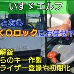 エルフ「トラック」の鍵紛失によるキー作製+イモビライザー登録に出張対応
