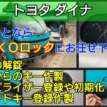 トヨタ ダイナの鍵を紛失してもイモビライザー登録で即日復旧が可能