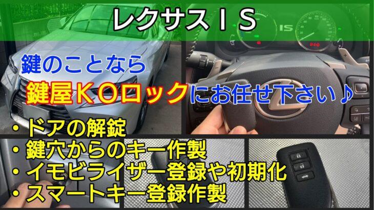 レクサスISの鍵紛失|スマートキー登録作製に即日で出張対応します