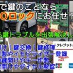 松戸市で鍵屋さんをお探しの方 鍵開け・鍵交換に即日で出張対応!