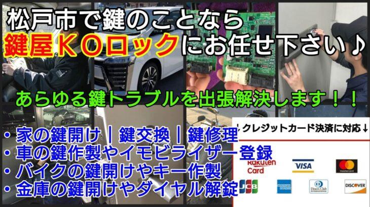 松戸市で鍵屋さんをお探しならKOロックへ!
