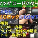 ロードスターの鍵紛失によるイモビライザー登録 即日でエンジン復旧