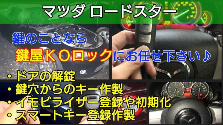 ロードスターの鍵紛失によるイモビライザー登録|即日でエンジン復旧