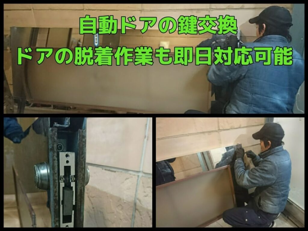 自動ドアの鍵交換に出張対応する鍵屋
