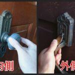 錠前の故障不具合でドアが開かない?|出張したその場で修理します!