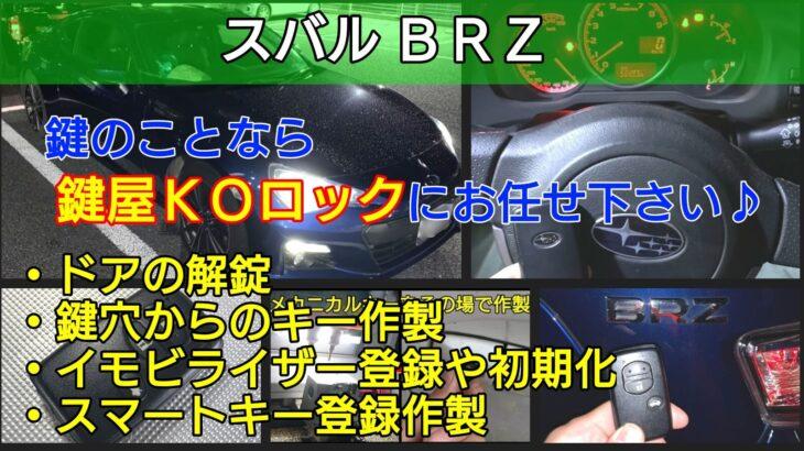 BRZの鍵紛失・スマートキー紛失に対応する鍵屋