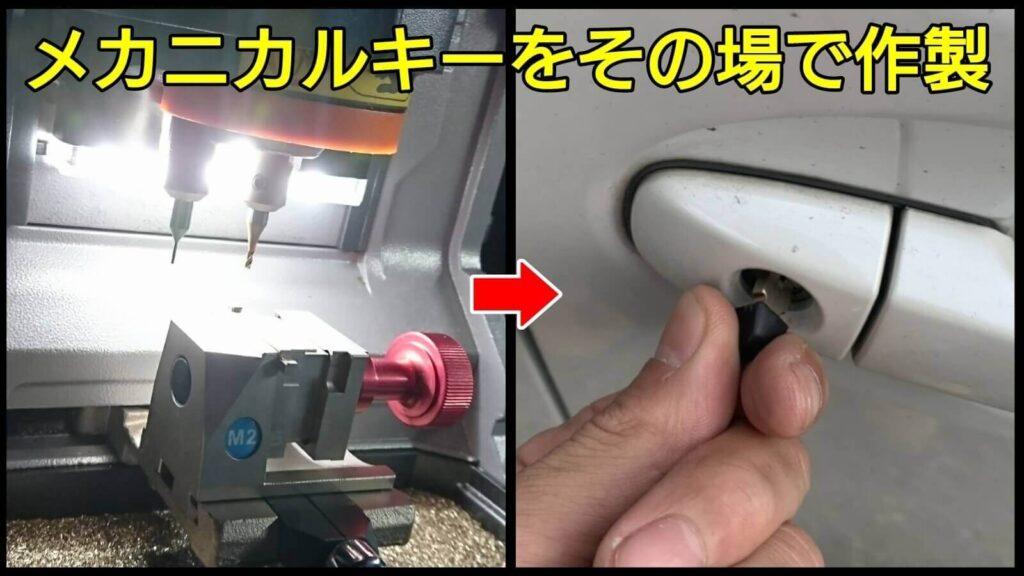 BRZの鍵紛失によるメカニカルキー作製