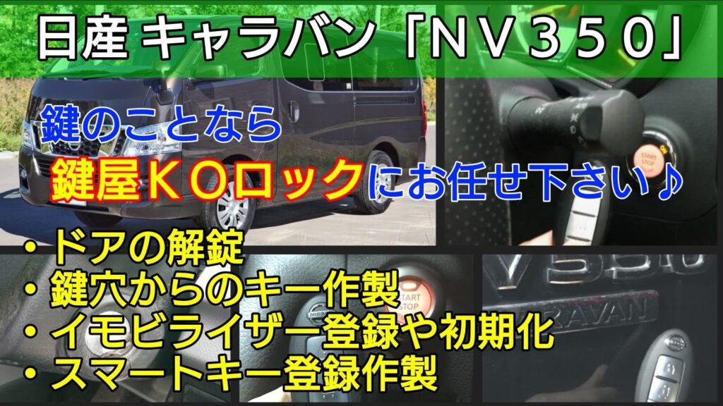 キャラバン「NV350」の鍵紛失に対応する鍵屋