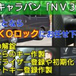 NV350キャラバンの鍵を全て紛失!スマートキー登録作製に即対応
