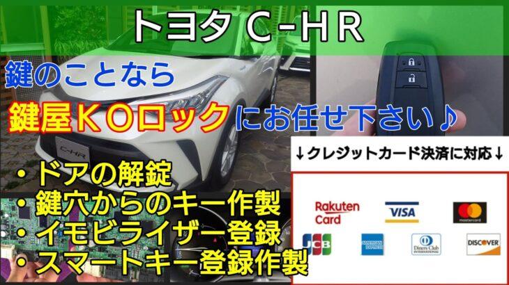 C-HRの鍵紛失によるスマートキー作製やイモビライザー登録に出張