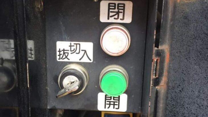 トラックのパワーゲート/昇降機の鍵紛失による鍵穴からのキー作製!