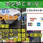 CR-Vのスマートキー作製やイモビライザー登録|鍵紛失に即日対応