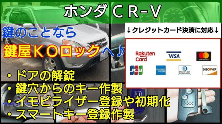 CR-Vの鍵紛失やスマートキー紛失に対応する鍵屋
