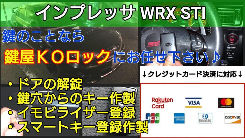 インプレッサ WRX STIの鍵紛失に対応する鍵屋