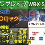 インプレッサWRX STIのスマートキー紛失登録に対応する鍵屋