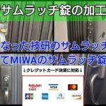 廃番になった技研のサムラッチ錠|ドアを加工してMIWA製に交換!