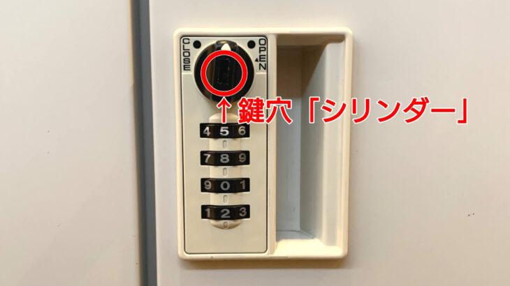 ロッカーのダイヤル番号を忘れた|鍵を壊すことなく素早く解錠します