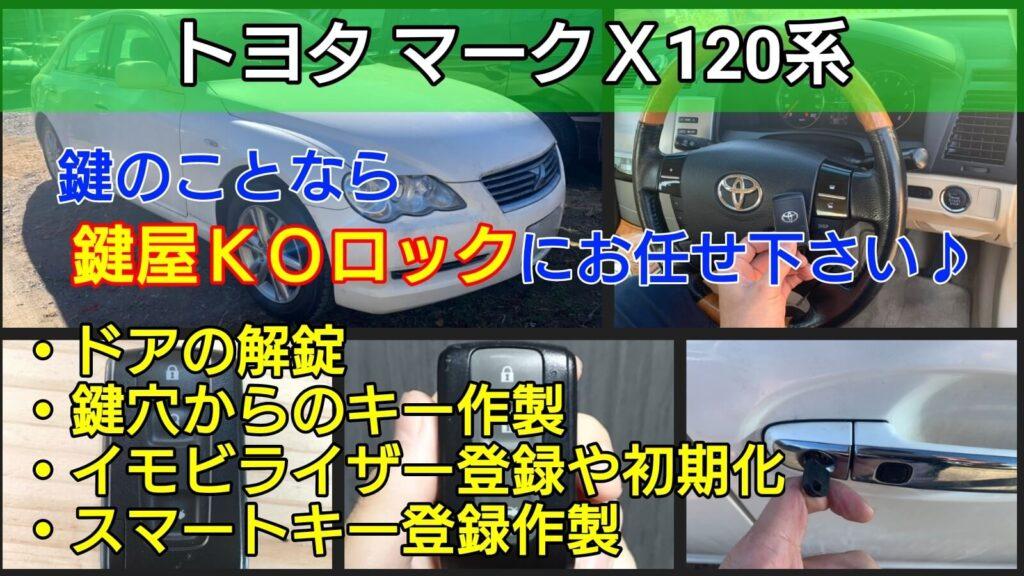 マークX120系のスマートキー紛失登録に対応する鍵屋