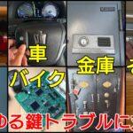 野田市で鍵屋さんをお探しの方|鍵紛失による鍵開け・鍵交換・鍵作製