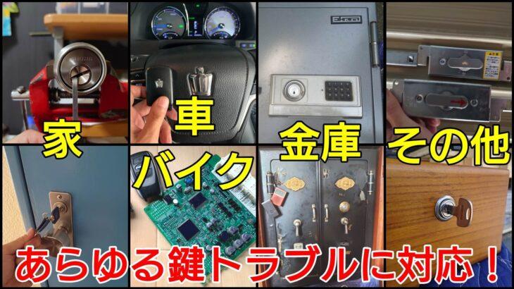 三郷市で鍵屋をお探しの方 解錠・鍵交換・鍵作製に即日で出張対応♪