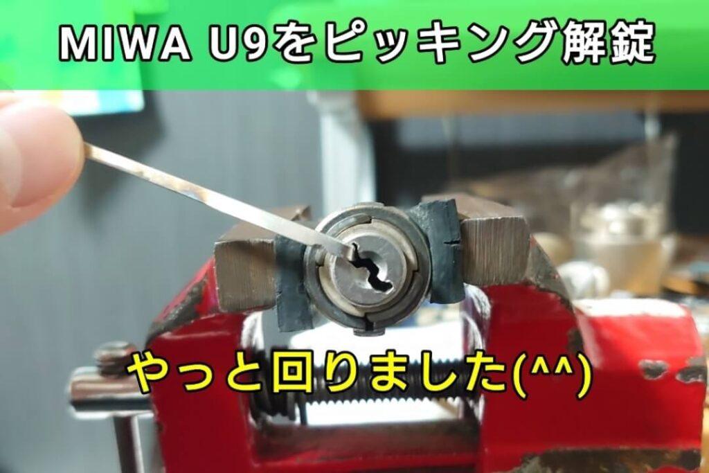 MIWA U9をピッキング解錠 壊さずに回してみた