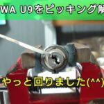 ピッキング練習第14弾!MIWA U9の鍵を回すことに初めて成功